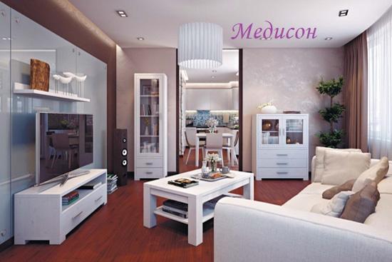 Серия Медисон