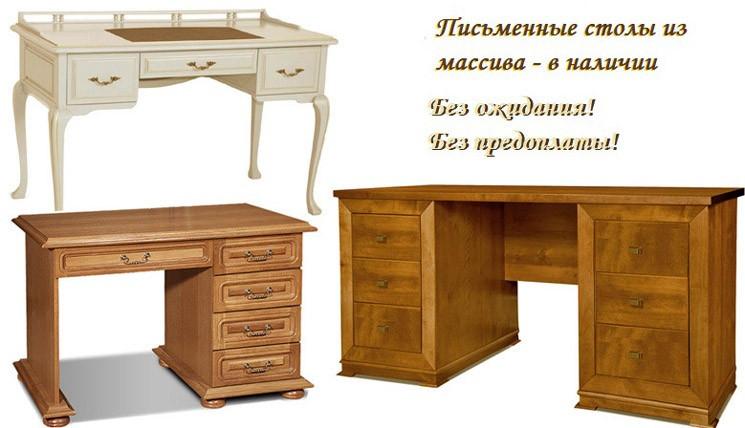 Письменные столы из массива в наличии